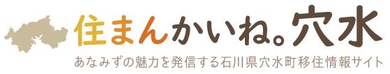 住まんかいね。穴水 あなみずの魅力を発信する石川県穴水町移住情報サイト